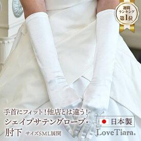 【日本製 スッキリ細身 SMLサイズ】シェイプサテングローブ/肘下 | グローブ 手袋 ウェディンググローブ ウエディンググローブ サテン スパンサテン フィット ロング ウェディング ウエディング ブライダル 結婚式 花嫁 国産 高品質 S M L ホワイト オフホワイト アイボリー