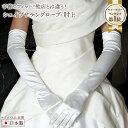 【日本製】【スッキリ細身】【SMLサイズ】シェイプサテングローブ/肘上   グローブ 手袋 サテン スパンサテン ロング…
