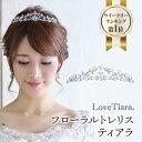 【ランキング1位獲得!】フローラルトレリスティアラ | ティアラ ウェディング ウエディング ブライダル 結婚式 二次…
