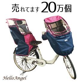 自転車ハローエンジェルチャイルドシート レインカバー[前後セット]【あす楽対応】 子供乗せ自転車