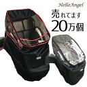 自転車のチャイルドシート用レインカバー(前面用・前子供座席用) ハローエンジェル フロントチャイルドシートレイン…