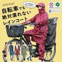 【送料無料】 ハローエンジェル レインコート [ M L LL サイズ ] 3点セット 自転車ママ1000人の声から生まれた機能性…