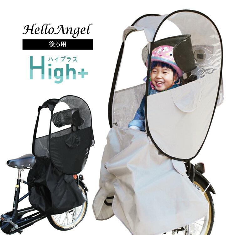 ハローエンジェル 子供乗せ自転車用レインカバー High+[ハイプラス](後ろ座席用)