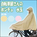 大久保製作所 自転車屋さんのポンチョ 水玉 D-3POMT【あす楽対応】
