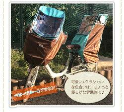 [予約販売][リニューアル!!]自転車のチャイルドシート用レインカバー(前面用・前子供座席用)ハローエンジェルフロントチャイルドシートレインカバー風防/風除け/風よけ/寒さ対策/防寒/子供乗せ自転車カバー/HelloAngel