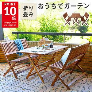 [ポイント10倍! 5/9 20:00-5/10 23:59] ガーデンテーブル セット 折りたたみ ベランダ 木製 テーブル チェア テラス ガーデン パラソル バルコニー 椅子 テーブルセット 折り畳み 3点 ガーデンセット