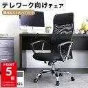 [クーポンで5%OFF&P5倍! 5/12 0:00-5/13 23:59] オフィスチェア デスクチェア 事務椅子 椅子 チェア パソコンチェア …