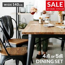 [2500円OFF&クーポンで10%OFF! 4/15 0:00-4/16 1:59] ダイニングテーブルセット ダイニングセット ダイニング ダイニングテーブル 2脚セット 5点セット ダイニング ベンチ 4人 ダイニングチェア リビング 食卓 テーブル セット 食卓テーブル 食卓椅子 4点 テレワーク