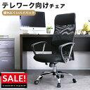 [SALE900円OFF! 6/13 0:00-6/15 23:59] オフィスチェア デスクチェア 事務椅子 椅子 チェア パソコンチェア PC ロッキ…