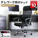 [ポイント10倍! 9/25 0:00-9/26 23:59] オフィスチェア デスクチェア 事務椅子 椅子 チェア パソコンチェア PC ロッキ…