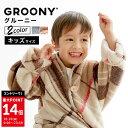 [ポイント最大14倍! 10/20 0:00-23:59] 着る毛布 子供 子供用 キッズ グルーニー 冬 もこもこ ルームウェア ジュニア …