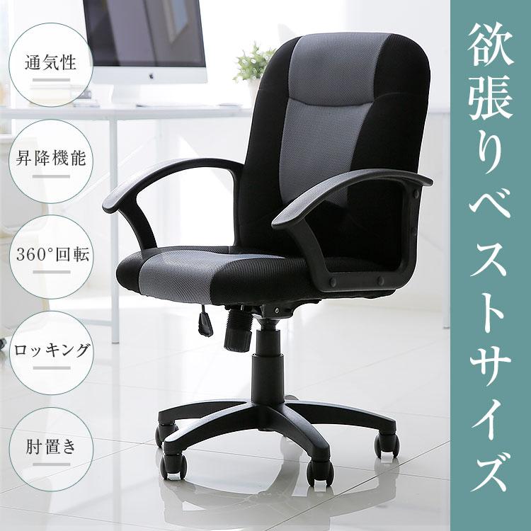 【送料無料】 オフィスチェア オフィスチェアー コンパクト パソコンチェア パソコンチェアー デスクチェア デスクチェアー デスク用チェア 椅子 いす イス 子供 キッズ 学習チェア 学習椅子 送料込 新生活