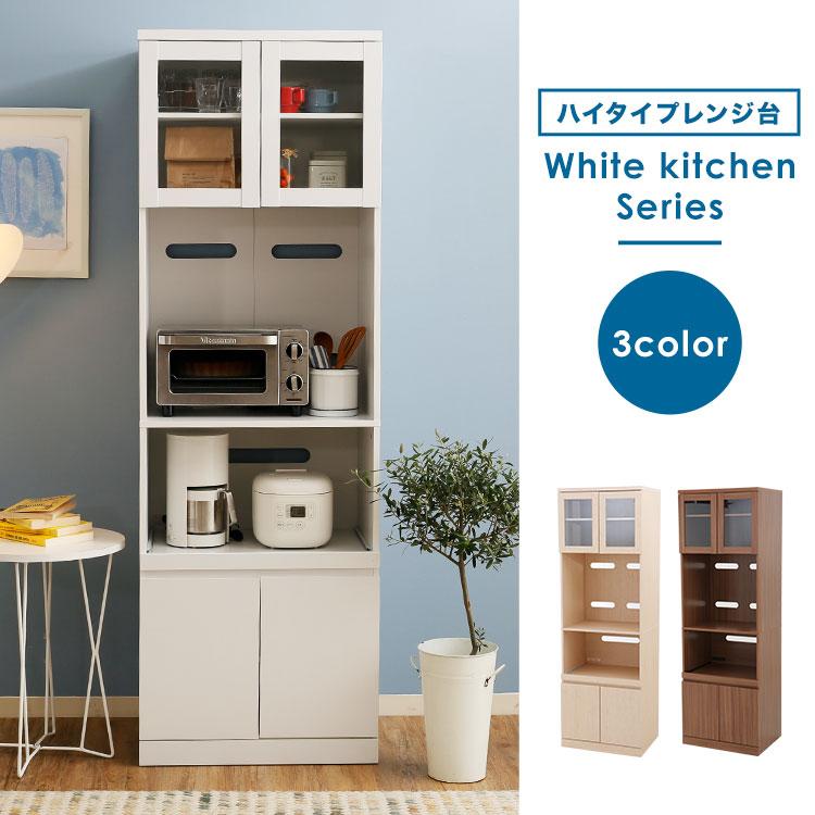 食器棚 キッチンボード (約 幅60) キッチン収納 キッチン 収納 スリム 木製 キッチン キッチンラック ハイタイプ 収納棚 台所 台所用品 大型レンジ対応 一人暮らし 新生活