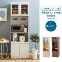 [クーポンで500円OFF 11/19 12:00-11/21 0:59] 食器棚 キッチンボード (約 幅60) キッチン収納 キッチン 収納 スリム …