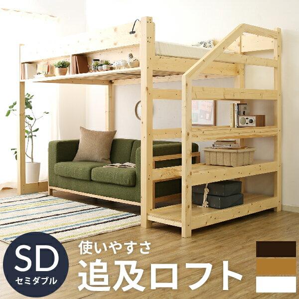 ロフトベッド SD セミダブル 木製 階段 すのこベッド システムベッド 階段付き 棚付き コンセント付き 天然木 子供 子供部屋 ハイタイプ キッズ 新生活