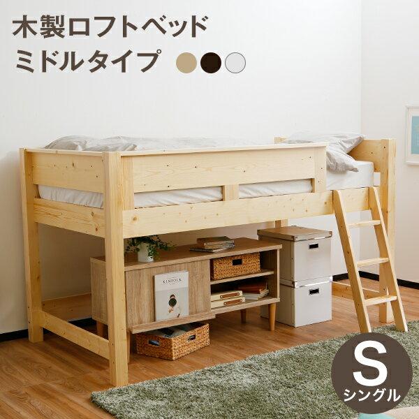 ロフトベッド ロータイプ ベッド 木製 子供 キッズ ベッドフレーム ロフト シングル すのこ すのこベッド システムベッド はしご 天然木 ミドル ミドルサイズ 子供部屋 木製ベッド 梯子 民泊 寮 新生活