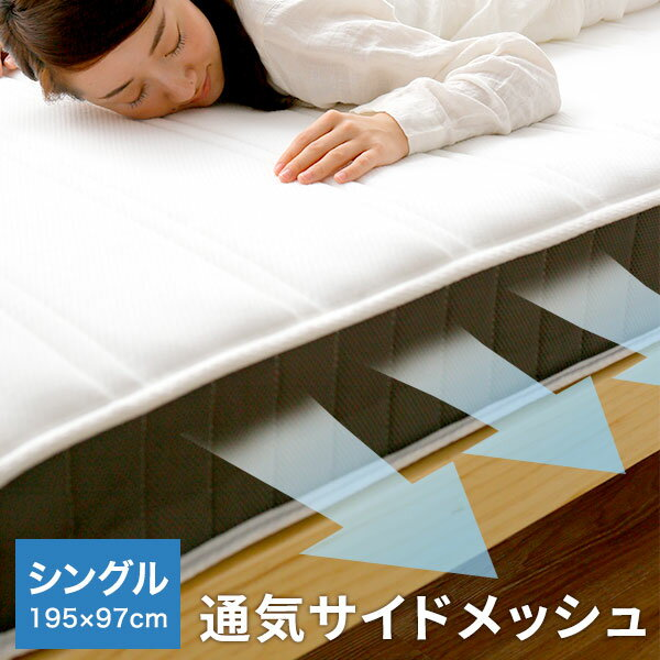[クーポン500円OFF 4/25 12:00〜4/26 1:59] マットレス シングル スプリング ボンネルコイル メッシュ ロール梱包 厚み16cm ワンルーム ベッド用 シンプル