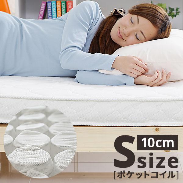 ポケットコイル マットレス シングル ロール梱包 薄型 厚み10cm 抗菌 防臭 ロフトベッド・2段ベッドに最適