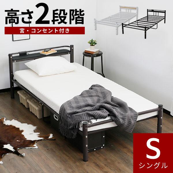 ベッドフレーム ベッド フレーム シングルベッド パイプベッド シングル ベッド下 収納 宮付き コンセント付き キッズ