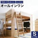ロフトベッド ベッドフレーム ベッド フレーム シングルベッド シングル 収納 ベッド下 ハイ ハイタイプ ソファ TV台 …