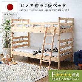 2段ベッド 二段ベッド SG SGマーク ベッド キッズベッド 子供用 大人用 シングルサイズ セパレート 木製 天然木 キッズ すのこベッド 国産 日本製 ひのき 檜 低ホルムアルデヒド キッズ 民泊 福袋 新生活