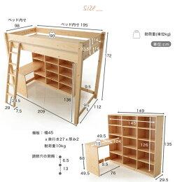 ロフトベッド木製デスク付き収納付き