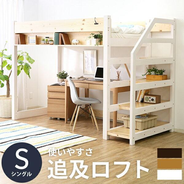 ロフトベッド 木製 階段 すのこベッド システムベッド シングル 階段付き 棚付き コンセント付き 天然木 子供 子供部屋 ハイタイプ キッズ 新生活