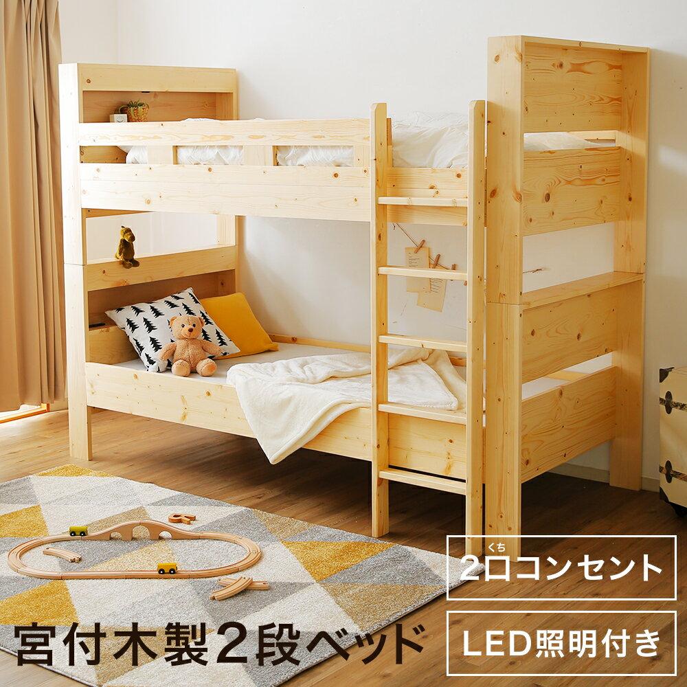 2段ベッド 二段ベッド ベッド シングル 子供 キッズ すのこ すのこベッド 宮付き 宮棚付き コンセント付き 木製 子供部屋 はしご おしゃれ 無垢 高さ 調節 コンセント付き 子供部屋 民泊 寮 ゲストハウス シェアハウス