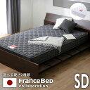 マットレス セミダブル フランスベッド ベッド 硬め かため 20cm 夏 幅122 FranceBed J-rest 高密度連続スプリング ゼルトスプリング 国産 日本製 プレミアムハードタイプ 福