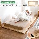 [ポイント5倍! 11/19 20:00-11/26 1:59] ベッド ロータイプ すのこ ベッドフレーム ローベッド すのこマット シングル…