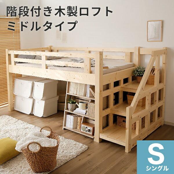 ベッド ロフトベッド ロータイプ ミドル ミドルサイズ シングル ベッドフレーム ロフト すのこベッド 木製 子供 キッズ すのこ 階段 子供部屋 木製ベッド 寮 ゲストハウス 民泊 シェアハウス 社宅