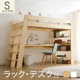 デスク、ラック付き木製ロフトベッド