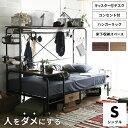 ベッド 人をダメにするベッド シングルベッド パイプベッド ベッドフレーム 収納 システムベッド デスク 机付き 便利 …
