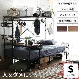 ベッド 人をダメにするベッド シングルベッド パイプベッド ベッドフレーム 収納 システムベッド デスク 机付き 便利 ベッド上 ゲーミングベッド 宮付き コンセント テレワーク 在宅 リモートワーク 在宅勤務 在宅ワーク