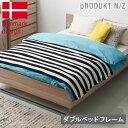 ベッドフレーム 北欧家具 ベッド フレームのみ フレーム 北欧 ダブル デンマーク産 すのこ ロータイプ ダブルベッド ベット ダブル ヨーロッパ直輸入! デンマークデザイン キッズ