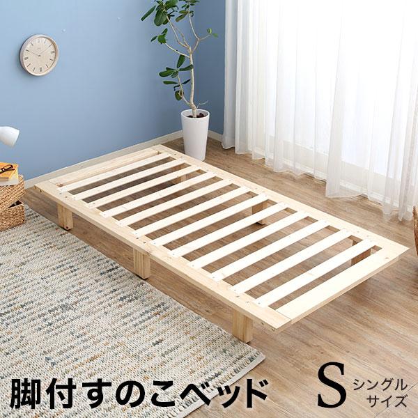 シングル S 195×97cm ベッドフレーム ベッド フレーム すのこベッド すのこ 収納 スノコ ローベッド シングルベッド パイン 木製ベッド ベット シングルベット キッズ 民泊