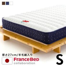 マットレス シングル フランスベッド FranceBed J-rest 高密度連続スプリング マルチラスハード 羊毛入り 硬め 衛生マットレス 厚み27cm 国産 日本製