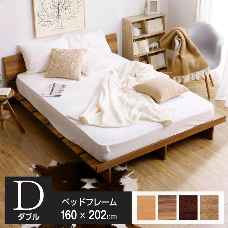 ベッドフレーム ベッド ローベッド ロータイプ 低いベッド モダン おしゃれ シンプル 北欧 高級感 ダブル ダブルベッド 木製ベッド ヘッドボード ベット ダブルベット ウォルナット ウォールナット フレームのみ 新生活