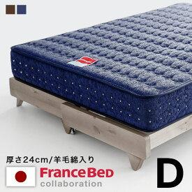 マットレス ダブル フランスベッド FranceBed J-rest 高密度連続スプリング マルチラスハード 羊毛入り 硬め 衛生マットレス 厚み24cm 国産 日本製