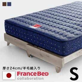マットレス シングル フランスベッド FranceBed J-rest 高密度連続スプリング マルチラスハード 羊毛入り 硬め 衛生マットレス 厚み24cm 国産 日本製