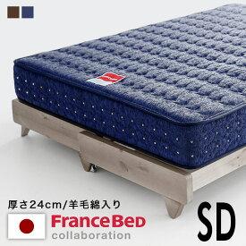 マットレス セミダブル フランスベッド FranceBed J-rest 高密度連続スプリング マルチラスハード 羊毛入り 硬め 衛生マットレス 厚み24cm 国産 日本製