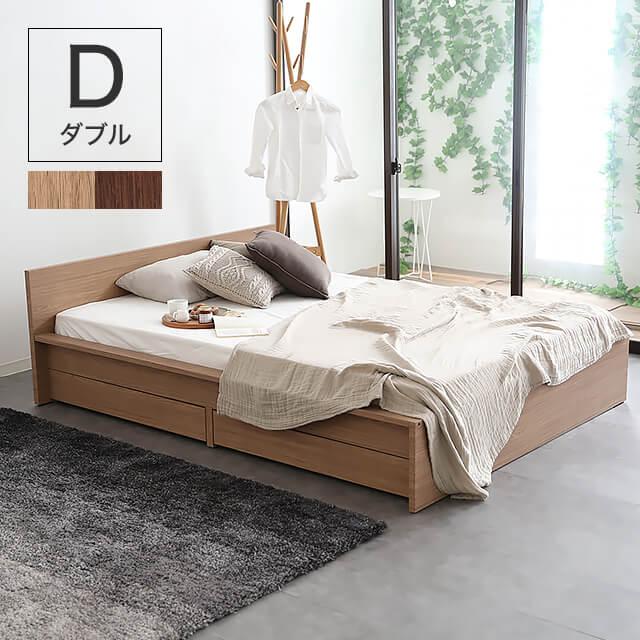 [全品クーポンで4%OFF 6/23 18:00-6/26 0:59] 【ダブル】 ダブルベッド ロータイプ 引き出し付き 収納ベッド すのこベッド ベッドフレーム ひとり暮らし マットレス対応 シンプル 通気性 ベッド 木製ベッド 民泊