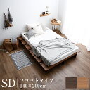 [クーポンで7%OFF! 10/25 0:00-23:59] ベッドフレーム ベッド ローベッド ロータイプ 低い 一人暮らし セミダブル セ…