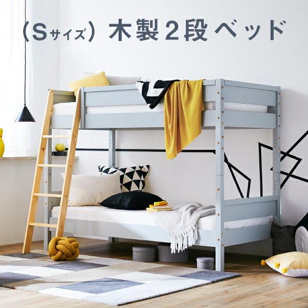 2段ベッド 二段ベッド ベッド シングル 子供 キッズ 子供部屋 おしゃれ かわいい 木製 すのこベッド すのこ ハイタイプ ベッドフレーム はしご 収納 ベッド下 北欧風 民泊 寮 ゲストハウス シェアハウス 社宅