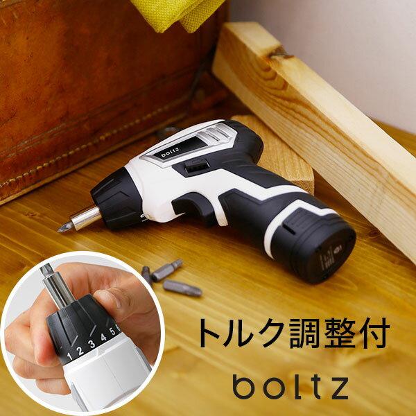 【公式】boltz 電動ドライバー トルク調整 クラッチ機能 六角 プラス マイナス ドライバー 女性 自動 充電式 コードレス LDF 小型 コンパクト DIY 女性でも 組み立て