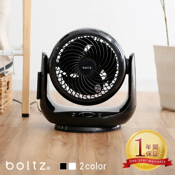 【公式】boltz DCサーキュレーター 風量9段階調節 3枚羽根 サーキュレーター dcモーター 静音 換気 リビング扇風機 扇風機 タイマー付 節電 リモコン付 メーカー1年保証 新生活