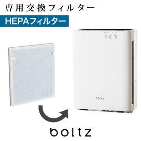【公式】boltz 空気清浄機フィルター フィルター 交換 専用 対応畳数10畳 HEPAフィルター 花粉 PM2.5 ハウスダスト 臭い 福袋 新生活