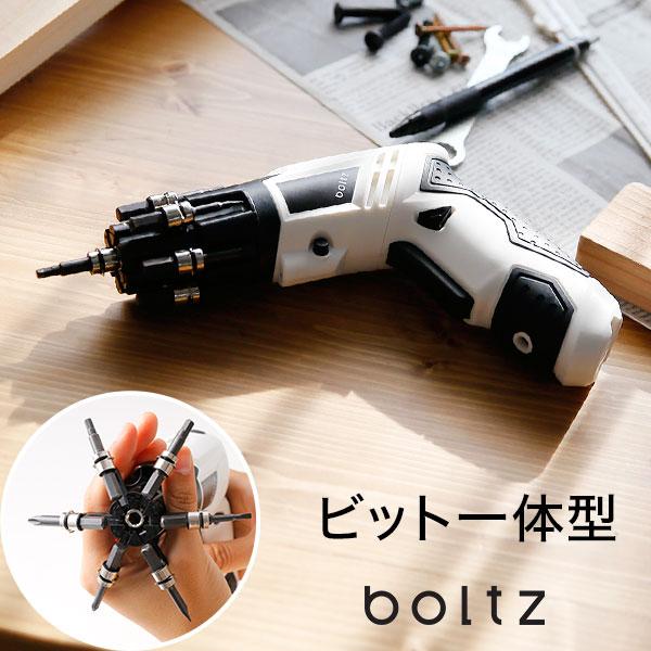 [全品クーポンで5%OFF 5/26 18:00-5/29 0:59] 【公式】boltz 電動ドライバー 本体一体型 ビット一体型 六角 プラス マイナス ドライバー 女性 自動 充電式 コードレス LDF 小型 コンパクト DIY 女性でも組み立て