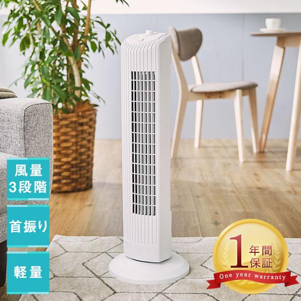 タワーファン 扇風機 リビング扇風機 タワー おしゃれ タワー型 スリム サーキュレーター 首振り 涼しい 夏 送風機 省エネ 節電 タワー扇風機 タワー型扇風機 シンプル リビング ダイニング 一人暮らし 調節 家電