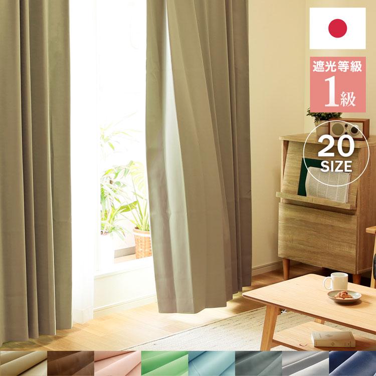 カーテン 遮光 1級 遮光カーテン ドレープカーテン 一級 1級遮光 おしゃれ 国産 日本製 ドレープ 保温 断熱 形状記憶 洗濯可 防犯対策 高さ調節可 カーテン単品 ドレープ単品
